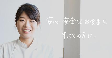 仕事で笑顔を支えたい。